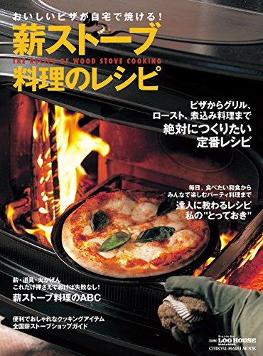 薪ストーブ料理のレシピ―おいしいピザが自宅で焼ける! (CH...