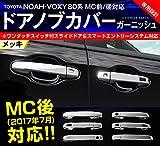 新型 ノア ヴォクシー 80系 前期/後期 トヨタ ドアノブ ドアハンドル ガーニッシュ メッキ パーツ カスタム ドレスアップ 全グレード対応 TOYOTA noah voxy アクセサリー
