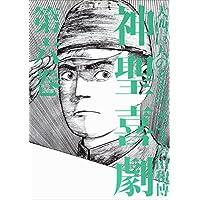 神聖喜劇 第六巻 (幻冬舎単行本)