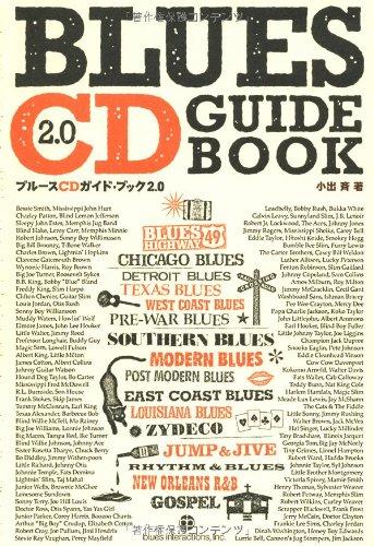 ブルースCDガイド・ブック2.0の詳細を見る