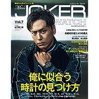 Men's JOKER WATCH vol.7 (ベストスーパーグッズシリーズ・44)