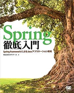 [株式会社NTTデータ]のSpring徹底入門 Spring FrameworkによるJavaアプリケーション開発