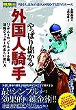 やっぱり儲かる外国人騎手 M.デムーロ、C.ルメール他、凄腕ジョッキーの正しい狙い方 (競馬王馬券攻略本シリーズ)