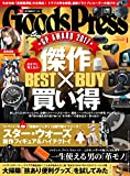 GoodsPress (グッズプレス) 2018年 01月号 [雑誌]