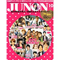 JUNON (ジュノン) 2012年 10月号 [雑誌]
