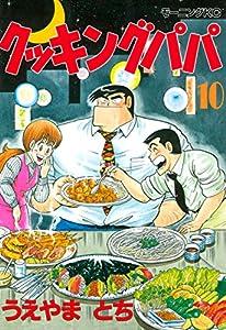 クッキングパパ(10) (モーニングコミックス)