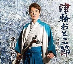 津軽おとこ節♪北山たけしのCDジャケット