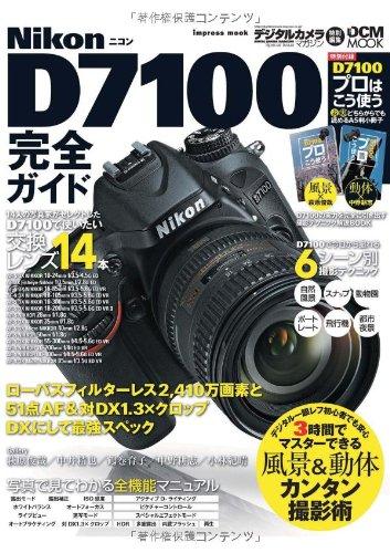 ニコンD7100完全ガイド (インプレスムック DCM MO...