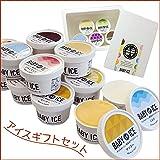 アイスクリームギフトセット 無添加 美味しい ベビーアイス プレミアムセット BOX8 【お中元】