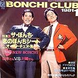 【EP】1981年 ザ・ぼんち 「恋のぼんちシート/オーバーチュア・海」【検:音飛無】