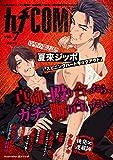カチCOMI vol.7 [雑誌]