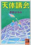 天体議会(プラネット・ブルー) (河出文庫―BUNGEI Collection)
