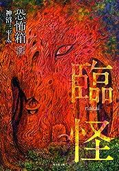 恐怖箱 臨怪 恐怖箱シリーズ (竹書房文庫)