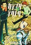 カテゴリテリトリ 3 (ヤングキングコミックス)