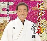 にっぽんの歌♪北島三郎のCDジャケット
