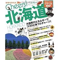 Cheers! 6 北海道 2014 (地球の歩き方ムック)