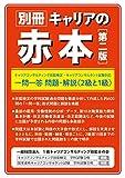 別冊キャリアの赤本(第二版)
