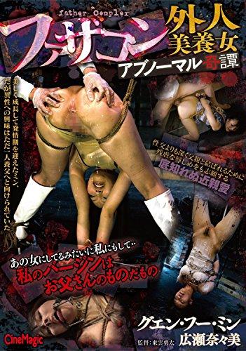 ファザコン外人美養女アブノーマル奇譚 シネマジック [DVD]