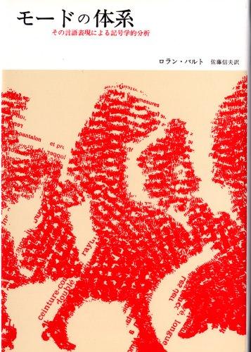 モードの体系 / ロラン・バルト