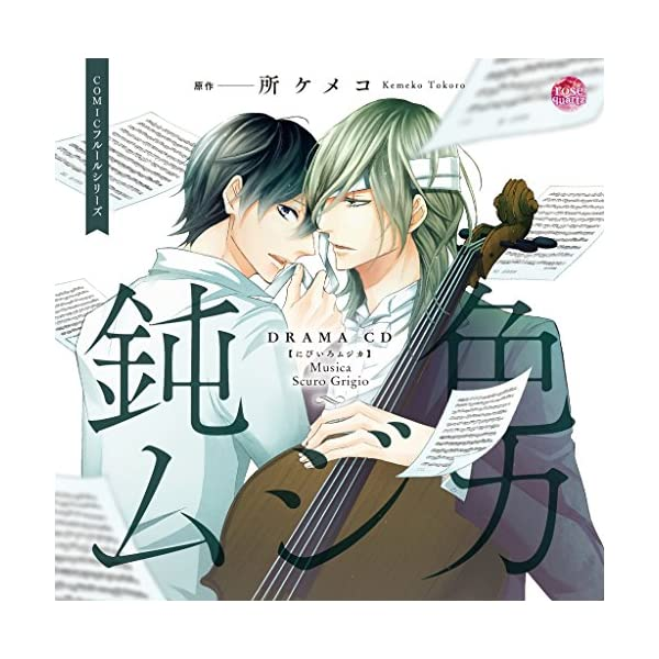ドラマCD『鈍色ムジカ』(CV:田丸篤志、興津和幸)の商品画像