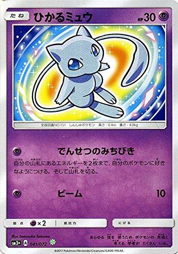 ポケモンカードゲームSM/ひかるミュウ(キラ)/ひかる伝説