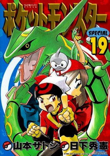 ポケットモンスターSPECIAL (19) (てんとう虫コミックススペシャル)