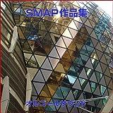 SMAP 作品集