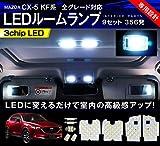 新型 CX-5 KF系 マツダ ルームランプ 3chip LED 専用設計 9点セット 356発 おまけ付 MAZDA CX5 カスタム パーツ 室内灯 内装品 インテリア 簡単取付 超高輝度