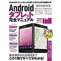 Androidタブレット完全マニュアル