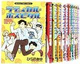 ラディカル・ホスピタル コミック 1-28巻セット (まんがタイムコミックス)