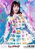 【大場美奈】 公式生写真 AKB48 シュートサイン 劇場盤 Vacancy Ver.