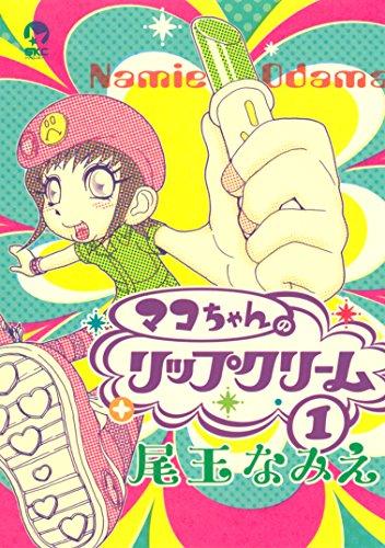 漫画『マコちゃんのリップクリーム』の感想・無料試し読み