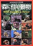 365日出会う大自然 森に住む動物