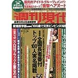 週刊現代 2013年 5/11・18合併号 [雑誌]
