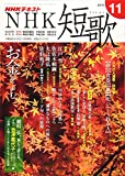 NHK短歌 2019年 11 月号 [雑誌] 画像