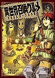 異世界召喚グルメ マジカルテーブルクロス 2巻 (デジタル版ガンガンコミックスJOKER)