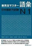 新完全マスター語彙 日本語能力試験N1