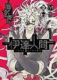 伊達人間 1巻 (デジタル版ガンガンコミックスIXA)