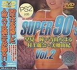 2スーパー90's~早見 瞳 [DVD]