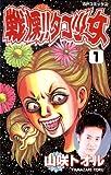 戦慄!!タコ少女(1) (リイドカフェコミックス)