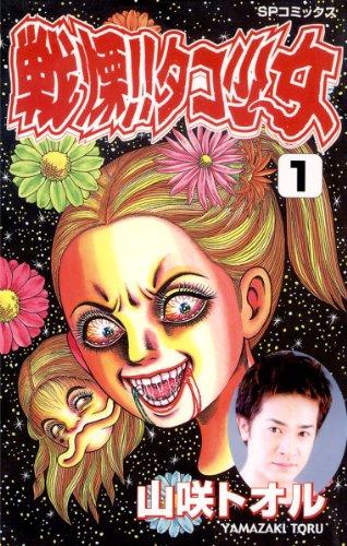 ズンドコ・ホラー♡オネェ漫画家・山咲トオル代表作3選!