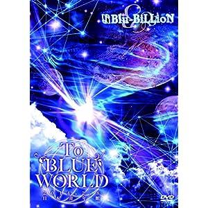 To BLUE WORLD (通常盤) [DVD]