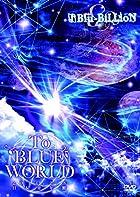 To BLUE WORLD (通常盤) [DVD](在庫あり。)