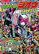 シール101 仮面ライダージオウ&平成仮面ライダー ライドウォッチ ライダーちょうパワーずかん (講談社のテレビえほん)