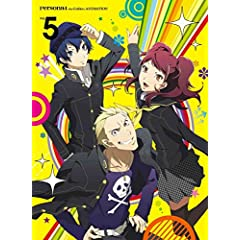 ペルソナ4 ザ・ゴールデン 5【完全生産限定版】 [DVD]