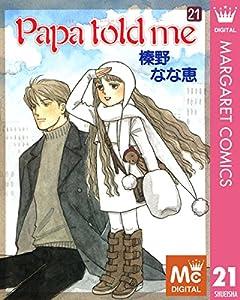 Papa told me 21巻 表紙画像