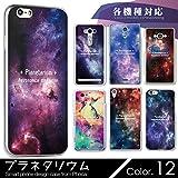 SO-02J (Xperia X Compact) 宇宙 銀河 プラネタリウム 【B】 / ハードケース スマホケース スマホカバー