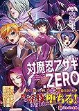対魔忍アサギ.ZERO(ぷちぱら文庫 324)