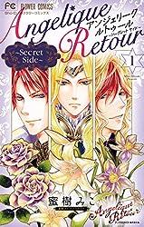 アンジェリーク ルトゥール~Secret Side~(1) (フラワーコミックス)