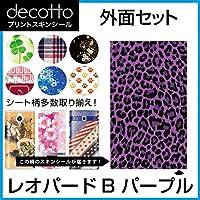 SoftBank かんたん携帯9 専用 スキンシート 外面セット レオパードB 【 パープル 】